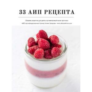 sbornik-reczeptov-33-aip-reczepta