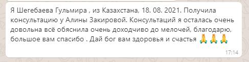 otzuv-5